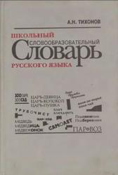Школьный словообразовательный словарь русского языка, Тихонов А.Н., 1997