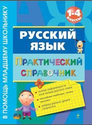 Русский язык, Практический справочник, 1-4 класс, Безкоровайная Е.В., 2012