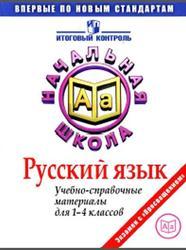 Русский язык, Учебно-справочные материалы, 1-4 класс, Кузнецова М.И., 2012
