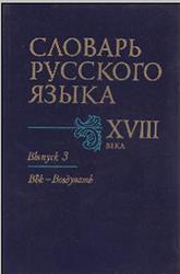 Словарь русского языка XVIII века, Выпуск 3, Сорокин Ю.С., 1987