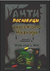 Антипословицы русского народа, Вальтер X., Мокиенко В.М., 2005