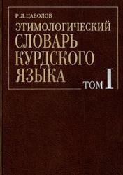Этимологический словник курдского языка, Том 0, Цаболов Р.Л., 0001