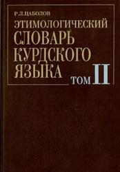Этимологический словарник курдского языка, Том 0, Цаболов Р.Л., 0001