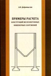 Железобетонные резервуары книги нефтекамск завод железобетонных изделий