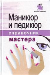 Маникюр и педикюр, Справочник мастера, Подковенко И.С., 2008